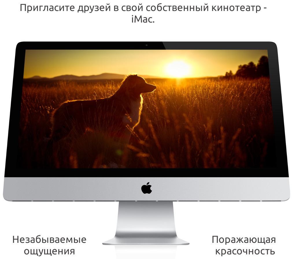 Заказать imac в Киеве. Apple-line.com.ua