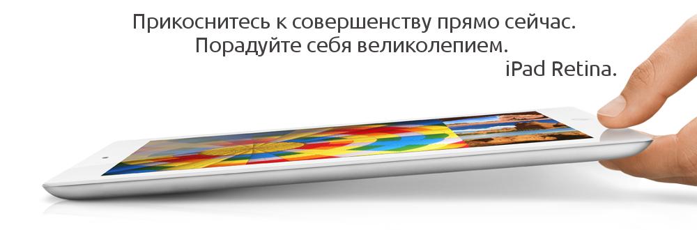 Заказать Ipad 4 Apple line по самой низкой цене в Киеве.