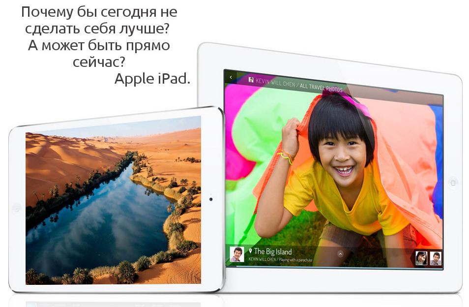 Новые возможности с Apple iPad в Киеве