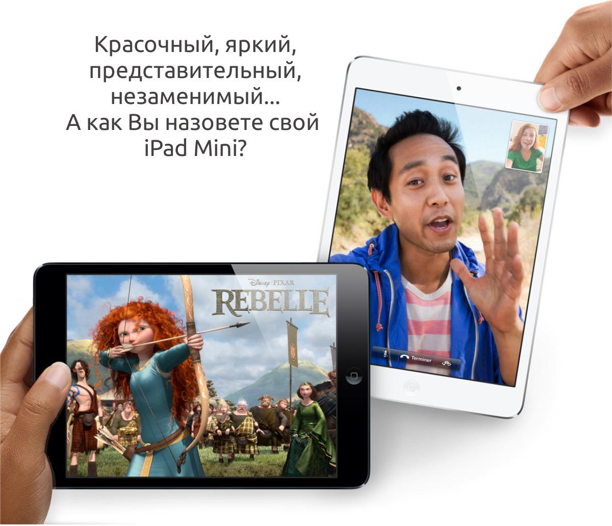 Заказать в Киеве по самой низкой цене iPad mini Apple line