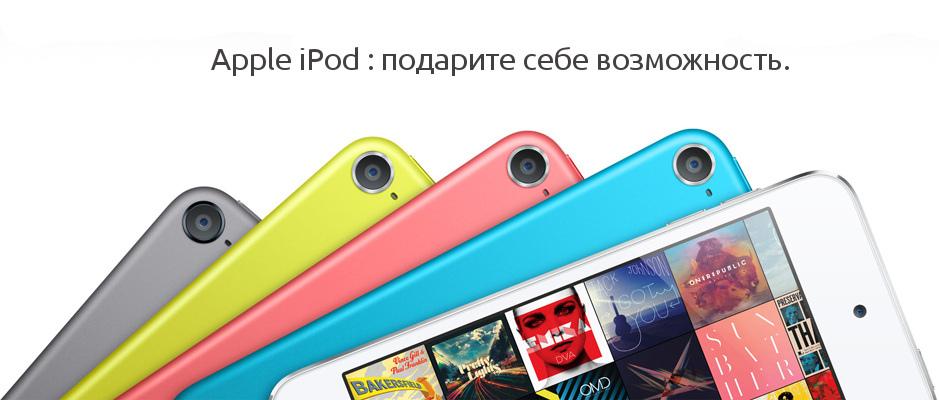 Все apple ipods в фирменном магазине apple line