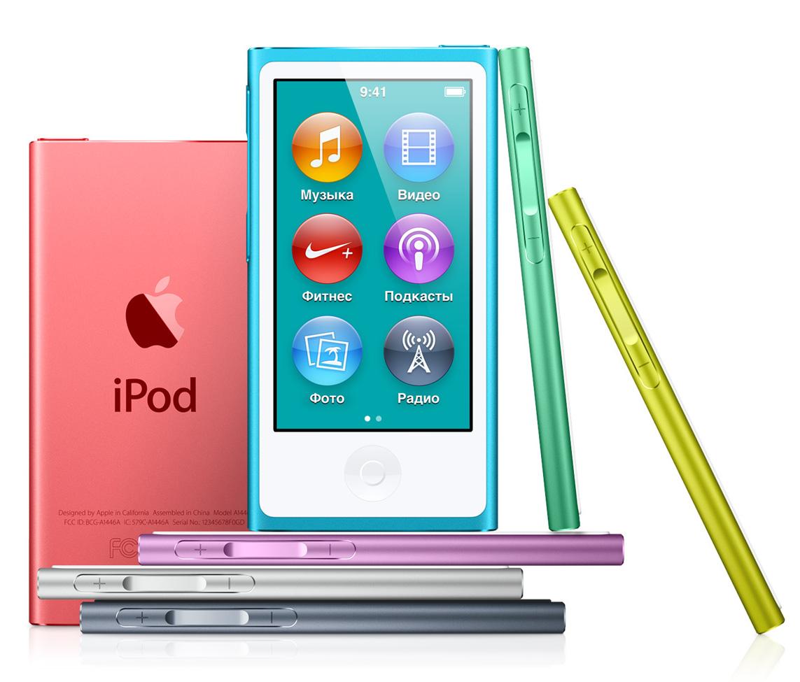 Купите в Apple line ipod nano 7 и изумитесь от красоты.