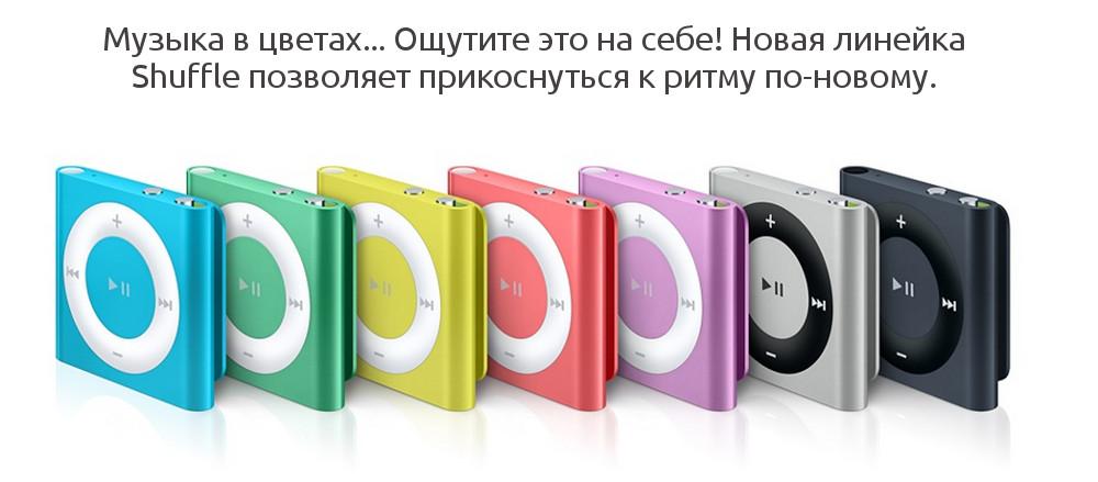 ipod shuffle купить в Киеве. Заказать по низкой цене.