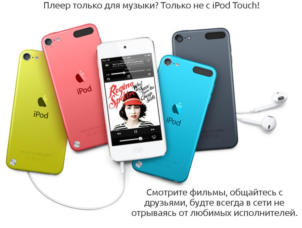 ipod touch Киев заказать.