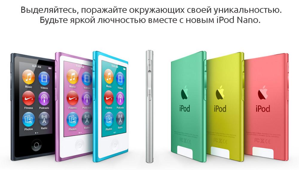 ipod nano заказать в Киеве