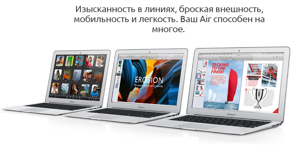 mackbook air купить в Киеве