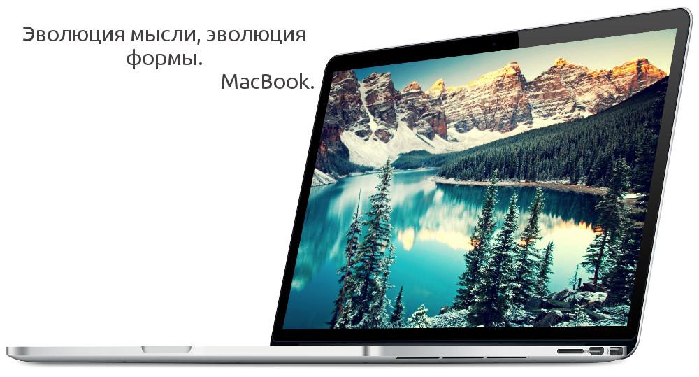 Заказать по низкой цене в Киеве MacBook