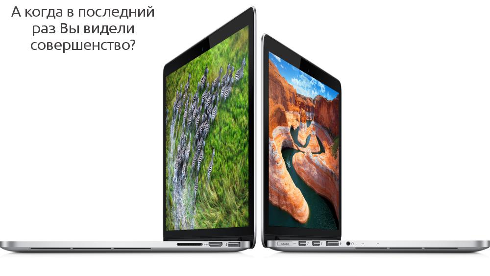 Macbook купить в Киеве под заказ.